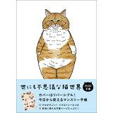 世にも不思議な猫世界手帳(2020) ([バラエティ])