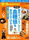 """おとなの健康(Vol.12) 糖質""""ちょいオフ""""がいい!血糖値を自分で下げる (ORANGE PAGE MOOK)"""