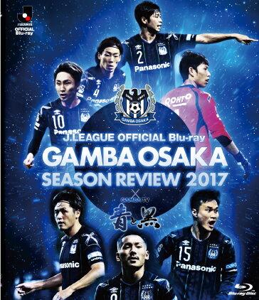 ガンバ大阪 シーズンレビュー2017×ガンバTV〜青と黒〜【Blu-ray】 [ ガンバ大阪 ]