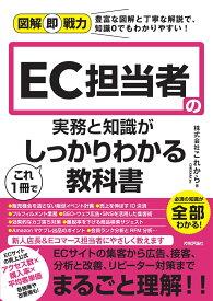 図解即戦力 EC担当者の実務と知識がこれ1冊でしっかりわかる教科書 [ 株式会社これから ]
