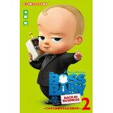 ボス・ベイビー ビジネスは赤ちゃんにおまかせ(2) (小学館ジュニア文庫)