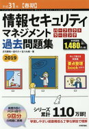 情報セキュリティマネジメントパーフェクトラーニング過去問題集(平成31年【春期】)