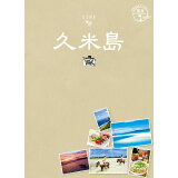 久米島 (地球の歩き方JAPAN 島旅 12)