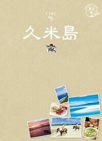 12 地球の歩き方JAPAN 島旅 久米島 [ 地球の歩き方編集室 ]