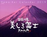富嶽万象美しき富士カレンダー(2019) ([カレンダー])
