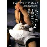 京の工芸ものがたり(2)