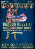 【予約】PlayStation(R)4版 ドラゴンクエストXI 過ぎ去りし時を求めて 公式ガイドブック
