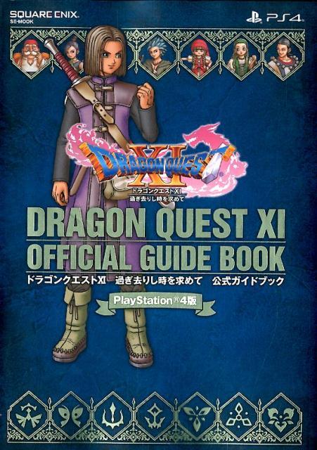 PlayStation(R)4版 ドラゴンクエストXI 過ぎ去りし時を求めて 公式ガイドブック (SE-MOOK) [ スクウェア・エニックス編 ]