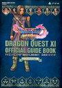 PlayStation(R)4版 ドラゴンクエストXI 過ぎ去りし時を求めて 公式ガイドブック (SE-MOOK) [ スクウェア・エニッ…
