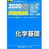 大学入試センター試験実戦問題集化学基礎(2020) (駿台大学入試完全対策シリーズ)