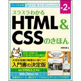 スラスラわかるHTML&CSSのきほん第2版