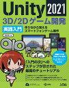 Unity2021 3D/2D ゲーム開発実践入門 [ 吉谷 幹人 ]