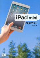 iPad mini完全ガイド