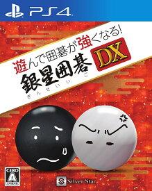 遊んで囲碁が強くなる!銀星囲碁DX PS4版