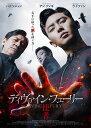ディヴァイン・フューリー/使者 デラックス版【Blu-ray】 [ パク・ソジュン ]