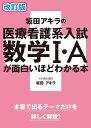 坂田アキラの医療看護系入試数学1・Aが面白いほどわかる本改訂版 [ 坂田アキラ ]