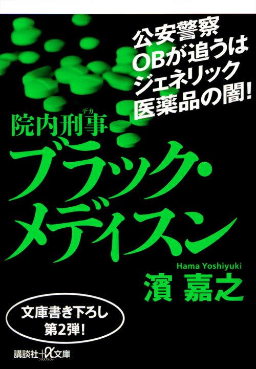 院内刑事 ブラック・メディスン (講談社+α文庫) [ 濱 嘉之 ]