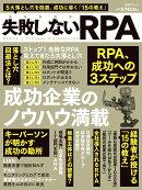 失敗しないRPA