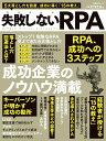 失敗しないRPA (日経BPムック) [ 日経 xTECH ]