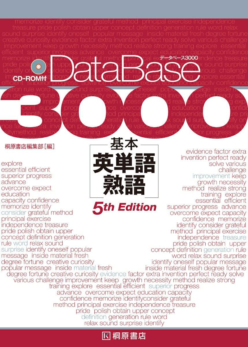 データベース3000基本英単語・熟語5th Edit [ 桐原書店 ]