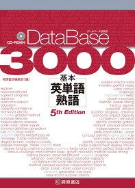 データベース3000 基本英単語・熟語[5th Edition] [ 桐原書店編集部 ]