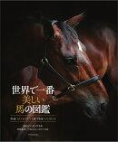 世界で一番美しい馬の図鑑