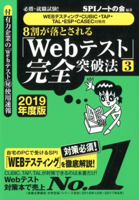 8割が落とされる「Webテスト」完全突破法(3 2019年度版) 必勝・就職試験!【WEBテスティング・CUBIC・ [ SPIノートの会 ]