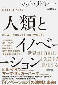 人類とイノベーション:世界は「自由」と「失敗」で進化する [ マット・リドレー ]