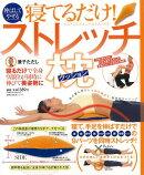 【バーゲン本】寝てるだけ!伸ばしてやせるストレッチ枕
