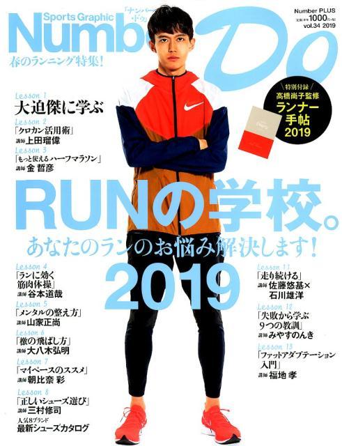 Sports Graphic Number Do(vol.34 2019) 春のランニング特集!RUNの学校。2019 (Number PLUS)