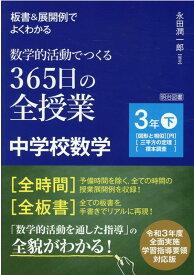 板書&展開例でよくわかる 数学的活動でつくる365日の全授業 中学校数学 3年下 [ 永田 潤一郎 ]