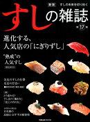 すしの雑誌(第17集)新版