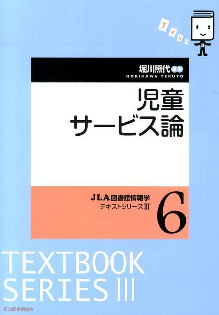 児童サービス論 (JLA図書館情報学テキストシリーズ) [ 堀川照代 ]
