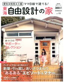 ママ目線で建てる!自由設計の家東海版(vol.13)