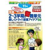 教室ツーウェイNEXT(vol.11) 特集:2~3学期の超難単元楽しくトライ!授業アイデア50
