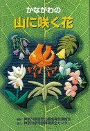 【バーゲン本】かながわの山に咲く花