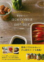 【バーゲン本】毎日おいしいはじめての保存食&長持ちおかず [ 井澤 由美子 ]