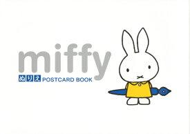 miffy ぬりえ POSTCARD BOOK [ ディック・ブルーナ ]