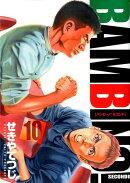 バンビ〜ノ!SECONDO(10)