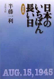 日本のいちばん長い日 決定版 (文春文庫) [ 半藤 一利 ]