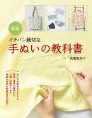 新版 イチバン親切な 手ぬいの教科書