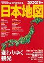 今がわかる時代がわかる 日本地図 2021年版 (SEIBIDO MOOK) [ 成美堂出版編集部 ]
