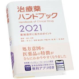 治療薬ハンドブック2021 薬剤選択と処方のポイント [ 高久 史麿 ]