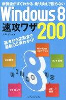 Windows8速攻ワザ200