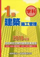 1級建築施工管理技術検定試験問題解説集録版(2018年版)