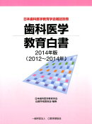 歯科医学教育白書(2014年版(2012〜201)