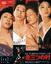 丑三つの村【Blu-ray】 [ 古尾谷雅人 ]