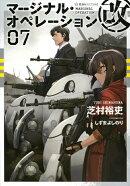 マージナル・オペレーション改 07