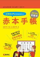 赤本手帳(2019年度受験用)