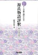 【謝恩価格本】しっかり古典を読むための 源氏物語評釈 拡大復刻版
